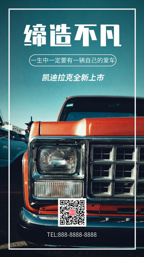 简约汽车上市宣传微商海报