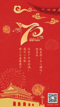 国庆微商慰问客户中国风引流海报
