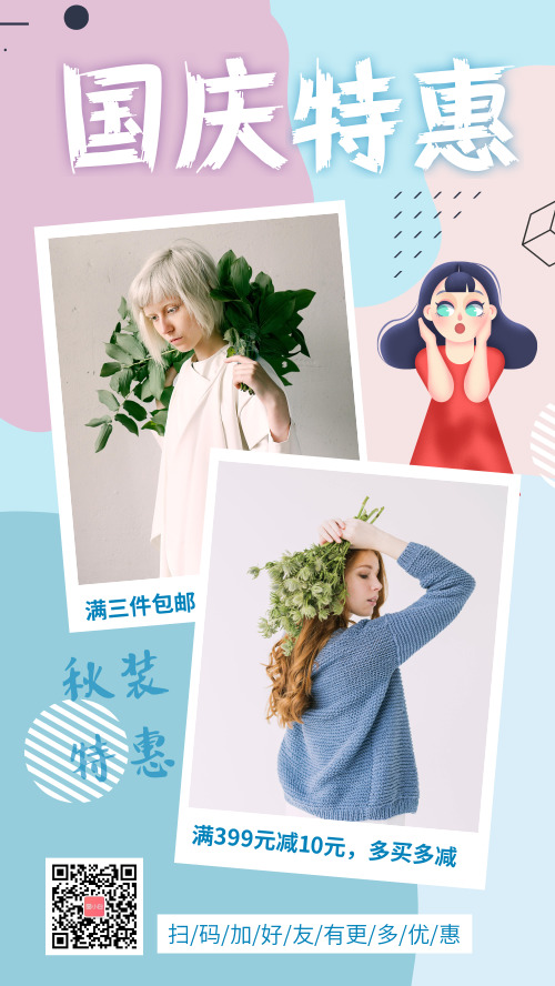 简约国庆秋装特惠促销微商海报