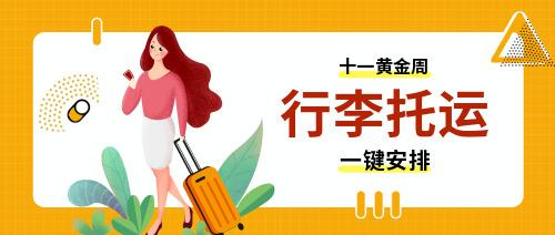 国庆节行李托运公众号首图