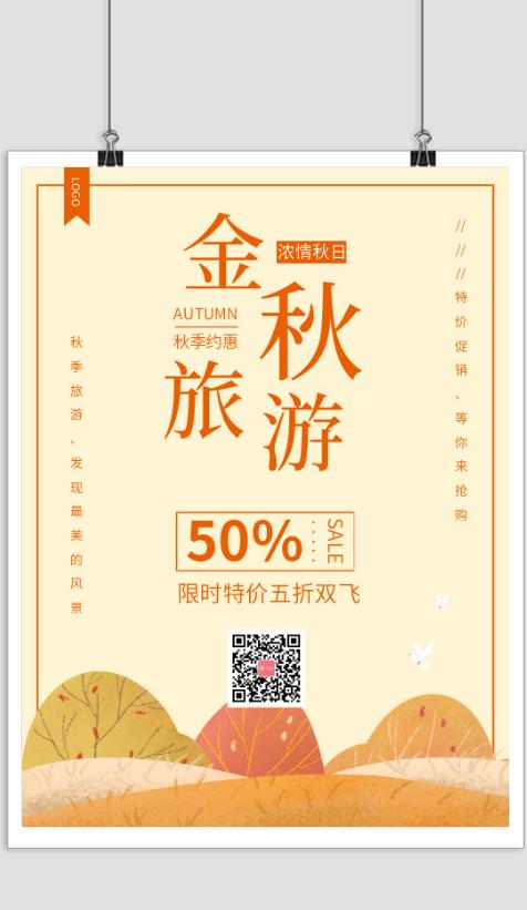 简约金秋旅游促销印刷海报
