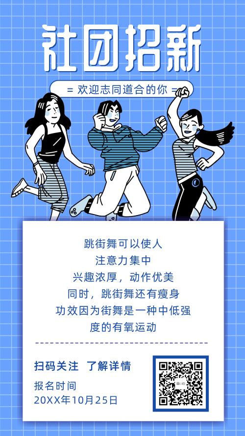社团招新手机海报