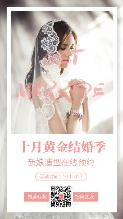 简约十月黄金结婚季在线预约微商海报