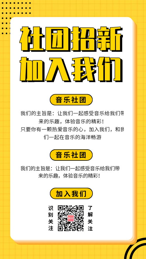 简约孟菲斯社团招新手机海报
