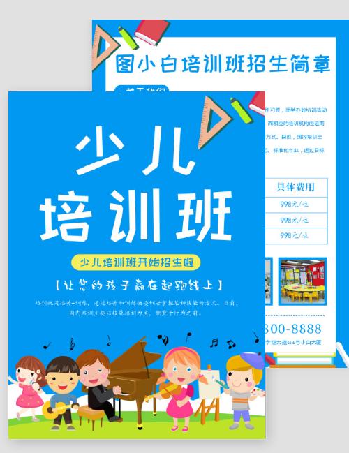蓝色卡通儿童培训班宣传DM单