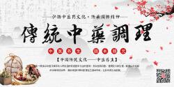 水墨中国风中医养生文化宣传展板