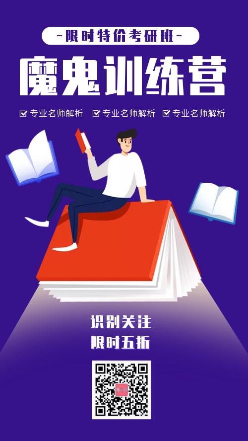 简约插画考研课程微商海报