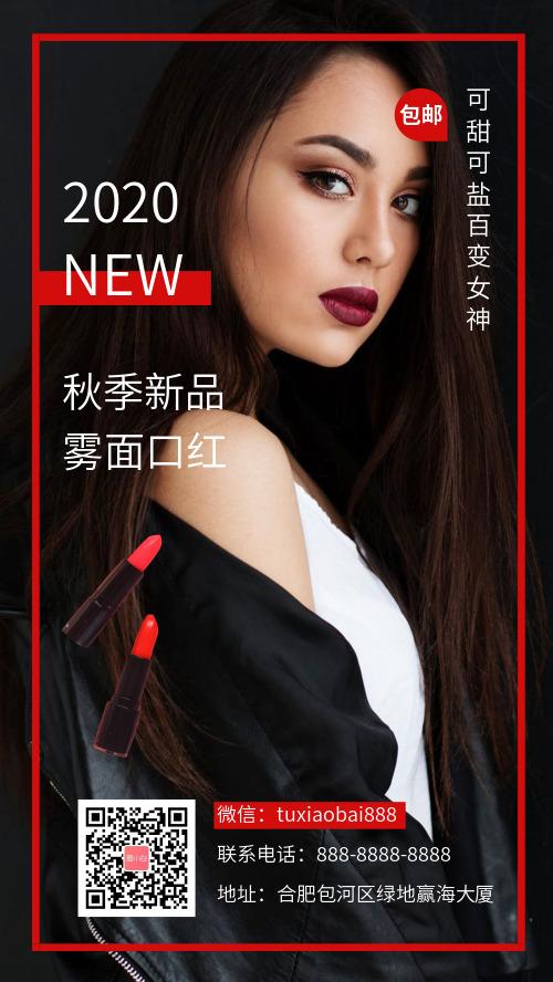 简约口红促销宣传微商海报