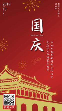 国庆天安门祝愿祖国简约手机海报