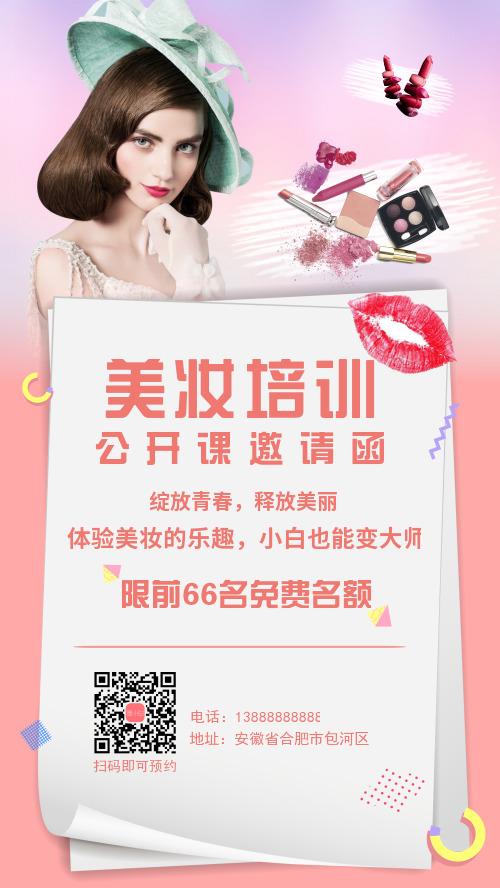微商美妆培训班课程招生宣传海报