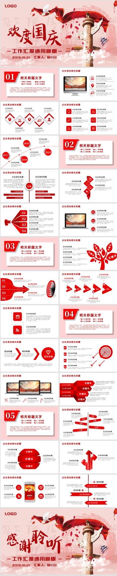 國慶節政府企業工作匯報通用模板