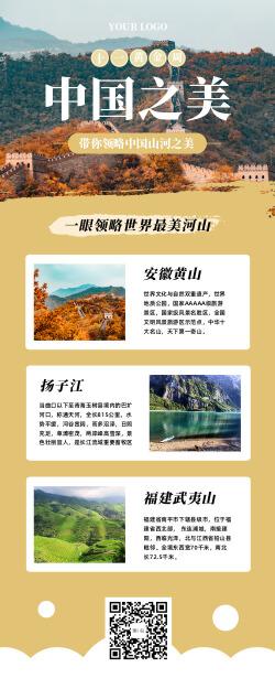 简约中国之美旅游营销长图
