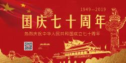 喜庆国庆七十周年节日展板