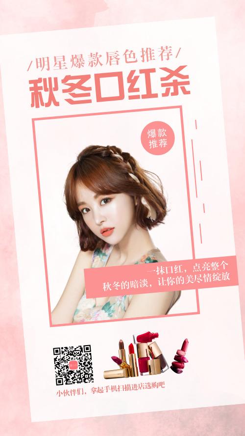 微商美妆产品爆款营销口红海报