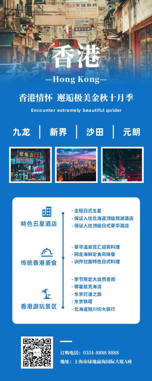 简约香港旅游营销长图