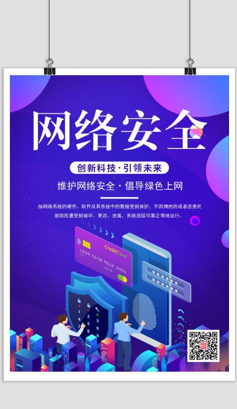 炫酷大气网络安全宣传海报