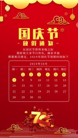 微商海报国庆节放假通知日历海报