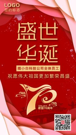 国庆祝福盛世华诞70周年海报
