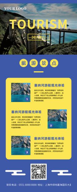 简约国庆出行旅游营销长图