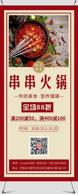 红色串串火锅促销宣传展架
