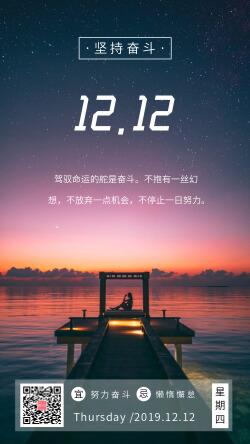 简约励志日历海报设计