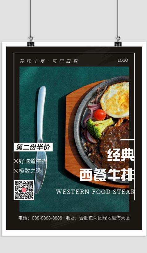 西餐牛排美食宣传印刷海报