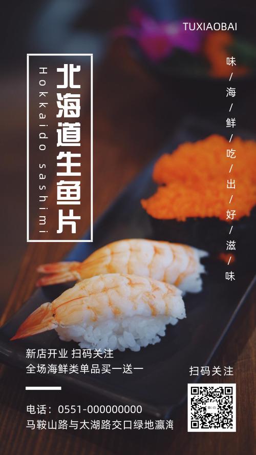 日式料理宣传手机海报
