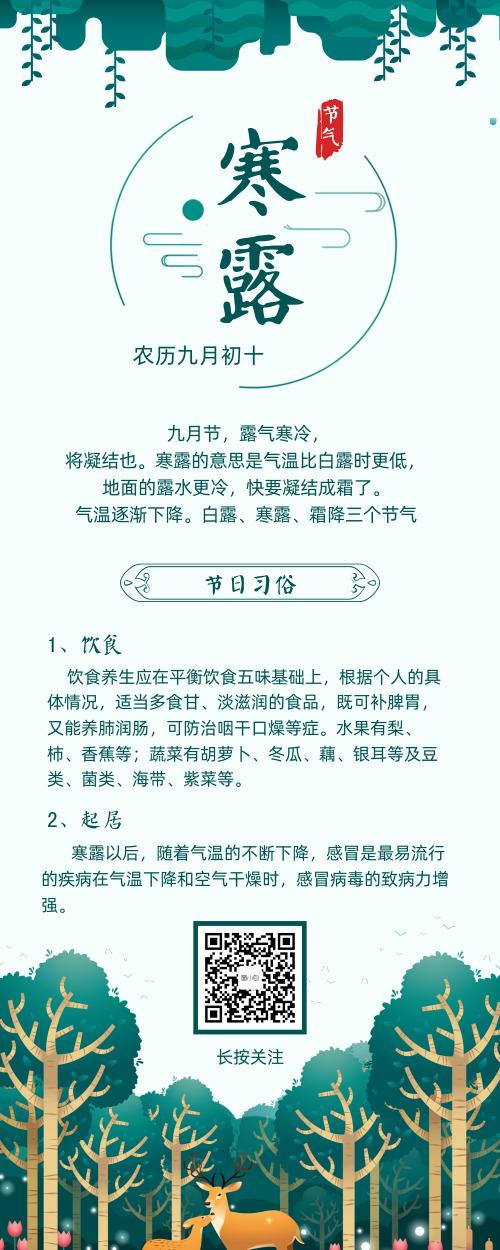 寒露节日介绍长图海报