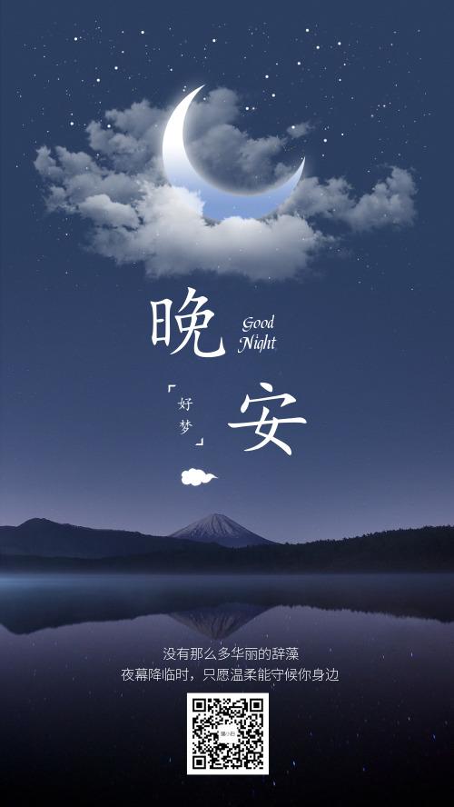 晚安好夢簡約唯美小清新心情個簽