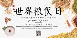 简约世界粮食日节日宣传展板