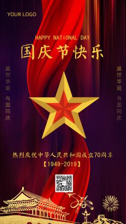 国庆节快乐手机海报