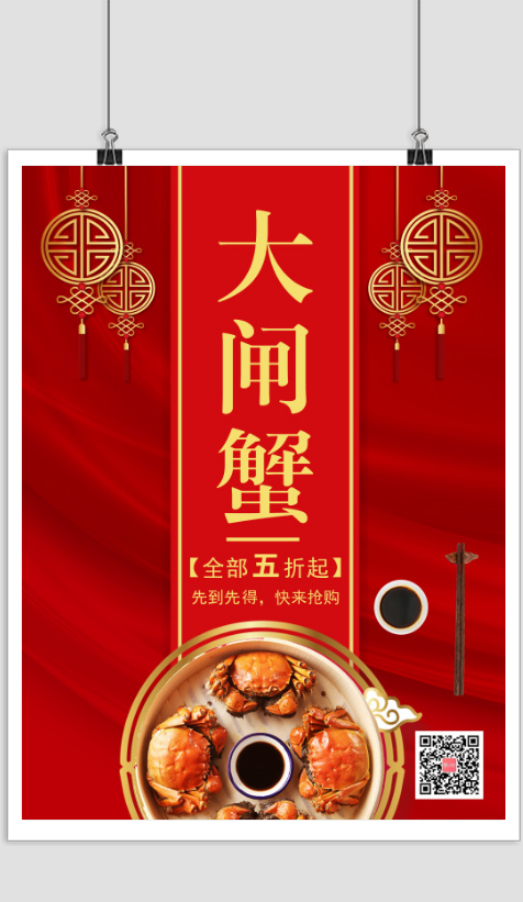 红色简约大闸蟹促销海报