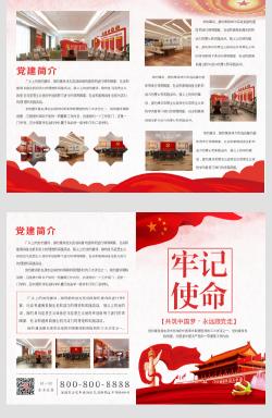 党建大气宣传折页