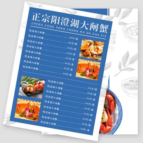 簡約大閘蟹菜單模板