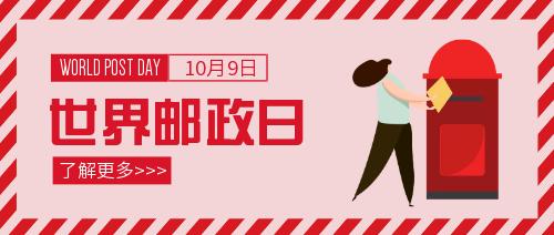 时尚红色世界邮政日公众号推广