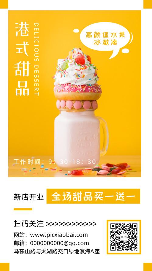 港式甜品微商海报