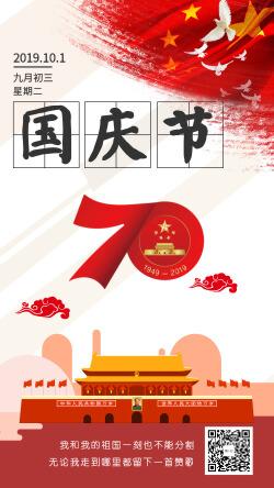 国庆节欢度国庆70周年手机海报