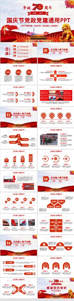 華誕70年國慶黨政黨建工作述職