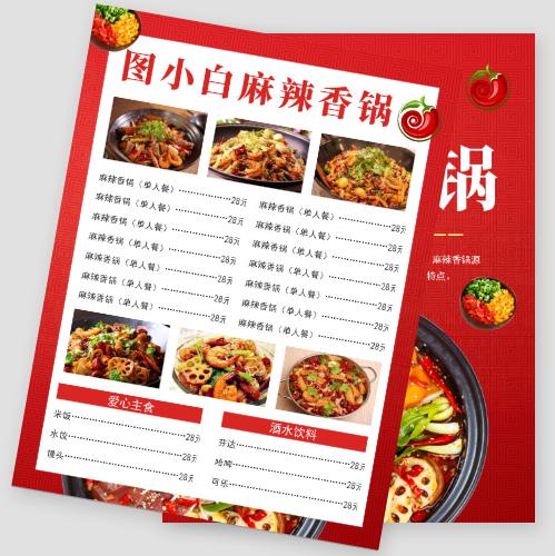 紅色大氣美食菜單模板