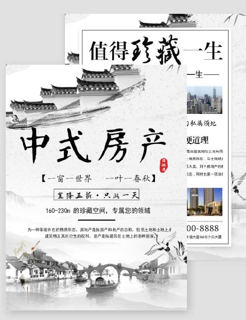 中国风房地产宣传DM单
