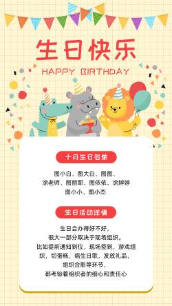 企业生日团建手机海报