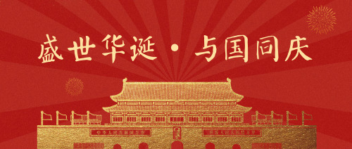 简约国庆公众号首图