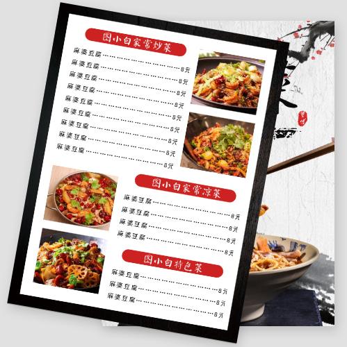 中國風美食菜單模板