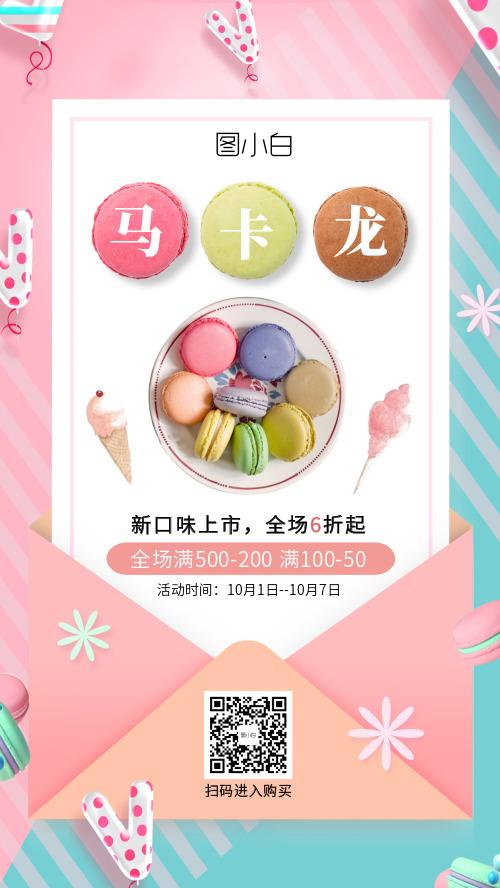马卡龙甜品节日促销活动海报