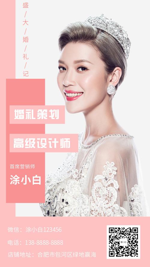 微商婚礼策划设计师海报