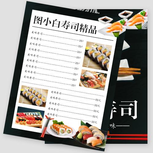 简约寿司美食菜单模板