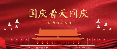 国庆节日公众号首图