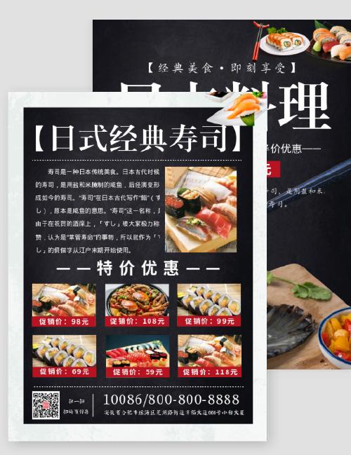 寿司美食促销宣传DM单