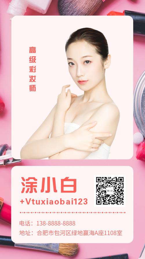 微商高级彩妆化妆师宣传名片