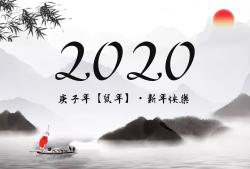 水墨中国风2020鼠年台历